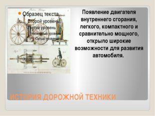ИСТОРИЯ ДОРОЖНОЙ ТЕХНИКИ Появление двигателя внутреннего сгорания, легкого, к