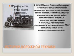 ИСТОРИЯ ДОРОЖНОЙ ТЕХНИКИ В 1928-1930 годах Советский Союз купил за границей в