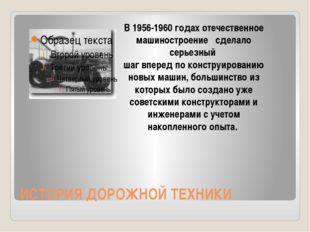ИСТОРИЯ ДОРОЖНОЙ ТЕХНИКИ В 1956-1960 годах отечественное машиностроение сдела