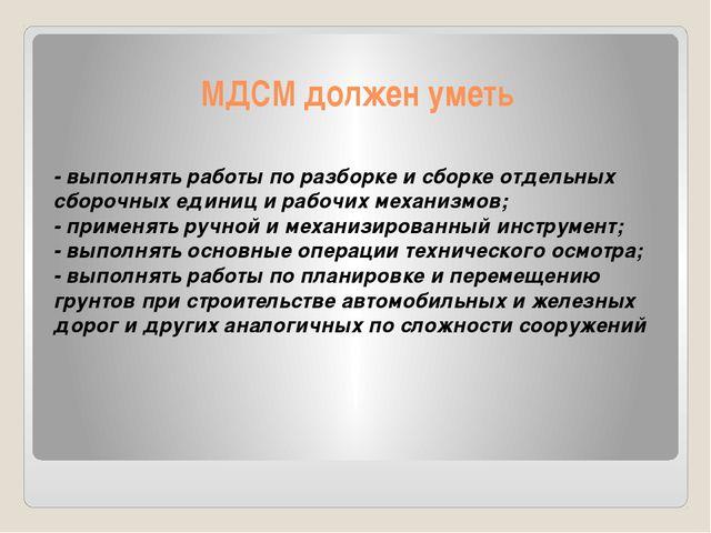 МДСМ должен уметь - выполнять работы по разборке и сборке отдельных сборочных...