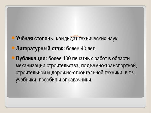 ПОЛОСИН МИТРОФАН ДМИТРИЕВИЧ Учёная степень: кандидат технических наук. Литер...