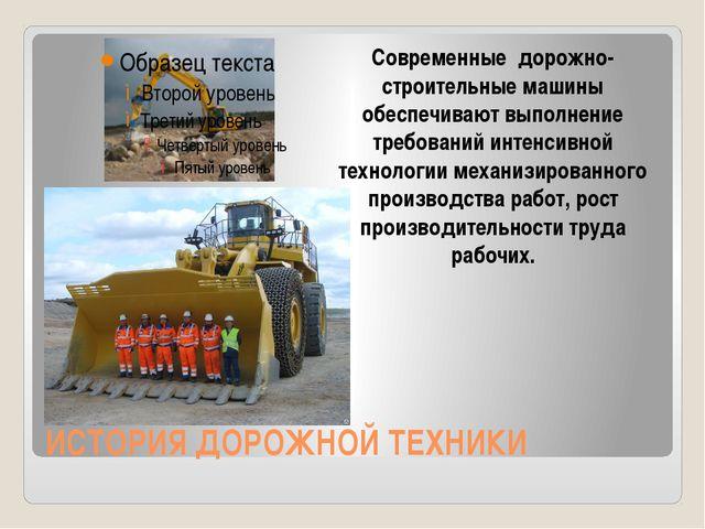 ИСТОРИЯ ДОРОЖНОЙ ТЕХНИКИ Современные дорожно-строительные машины обеспечивают...