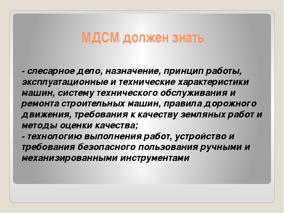 МДСМ должен знать - слесарное дело, назначение, принцип работы, эксплуатацион...