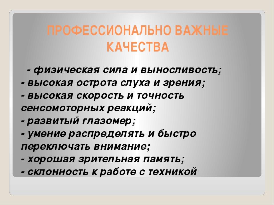 ПРОФЕССИОНАЛЬНО ВАЖНЫЕ КАЧЕСТВА - физическая сила и выносливость; - высокая о...
