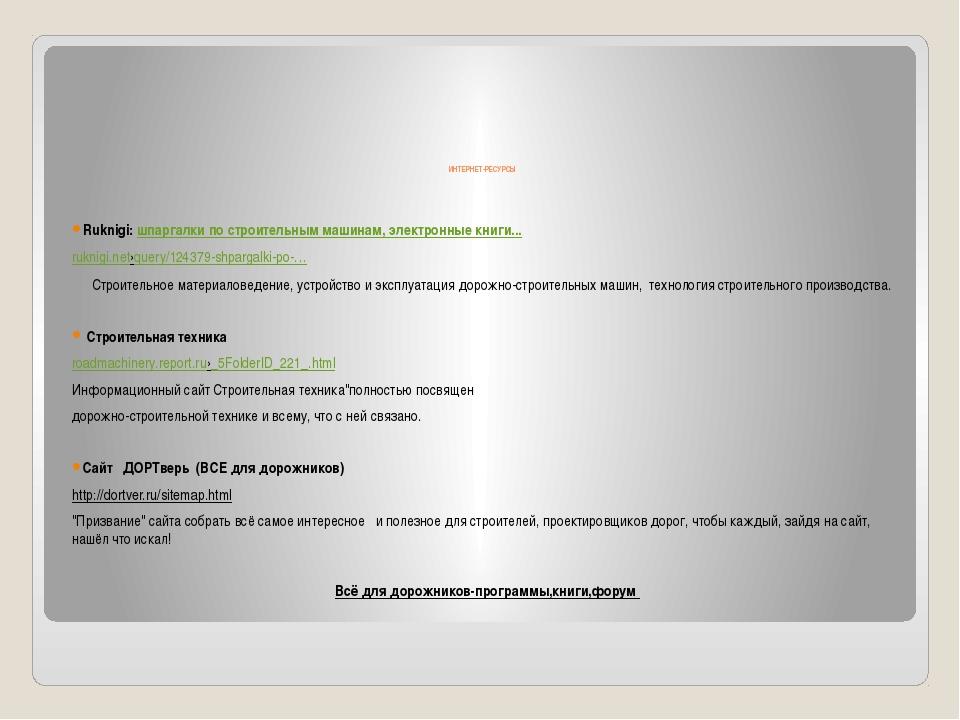 ИНТЕРНЕТ-РЕСУРСЫ Ruknigi: шпаргалки по строительным машинам, электронные кни...