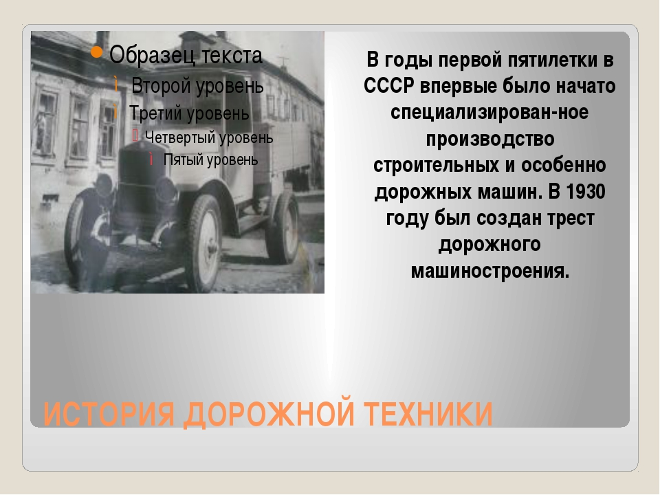 ИСТОРИЯ ДОРОЖНОЙ ТЕХНИКИ В годы первой пятилетки в СССР впервые было начато с...
