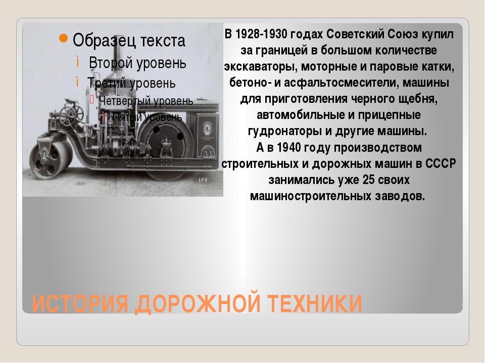 ИСТОРИЯ ДОРОЖНОЙ ТЕХНИКИ В 1928-1930 годах Советский Союз купил за границей в...