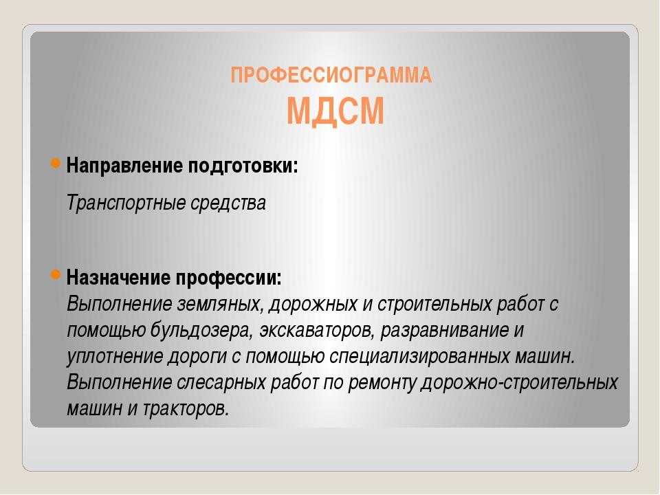 ПРОФЕССИОГРАММА МДСМ Направление подготовки: Транспортные средства  Назначен...