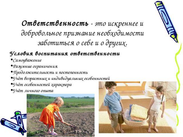 Ответственность - это искреннее и добровольное признание необходимости заботи...