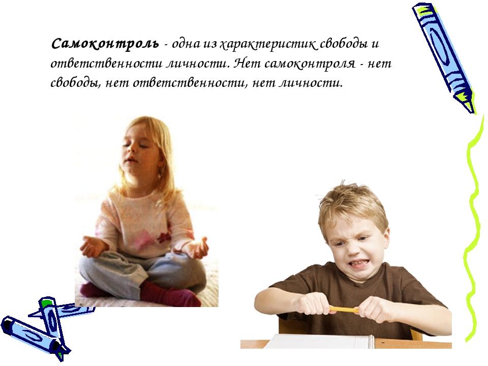 Самоконтроль - одна из характеристик свободы и ответственности личности. Нет...