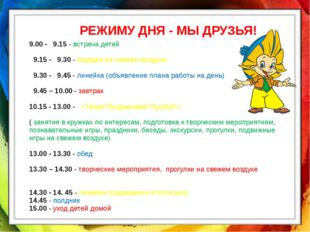 РЕЖИМУ ДНЯ - МЫ ДРУЗЬЯ! 9.00 - 9.15 - встреча детей 9.15 - 9.30 - зарядка на