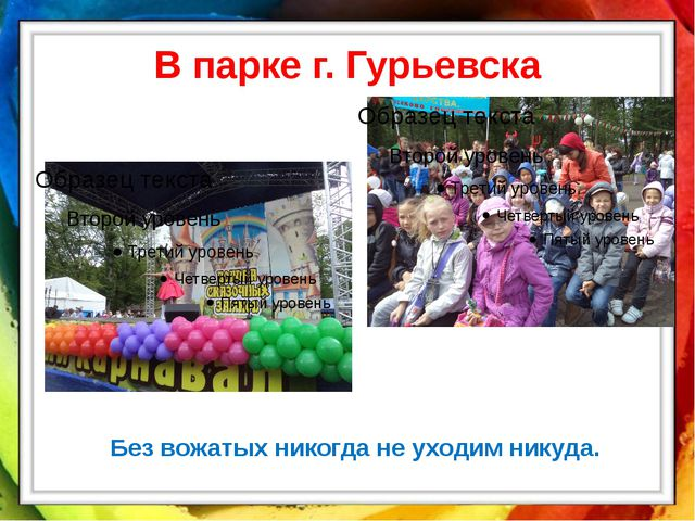В парке г. Гурьевска Без вожатых никогда не уходим никуда.