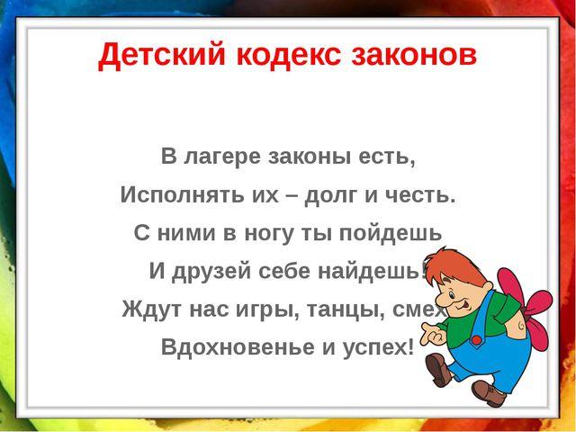 Детский кодекс законов В лагере законы есть, Исполнять их – долг и честь. С н...