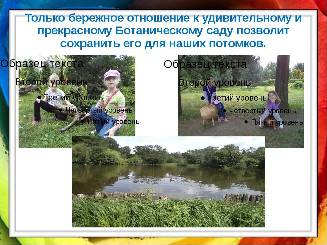 Только бережное отношение к удивительному и прекрасному Ботаническому саду по...