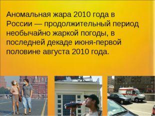 Аномальная жара 2010 года в России— продолжительный период необычайно жаркой