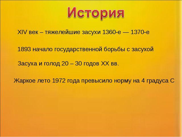 XIV век – тяжелейшие засухи 1360-е — 1370-е 1893 начало государственной борьб...