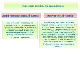 Для расчета доступны два вида платежей  Дифференцированный платеж это пога