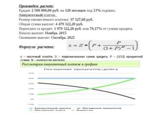 Произведем расчет: Кредит 2 500 000,00 руб. на 120 месяцев под 13% годовых. А