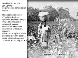 COTTON FIELD LABOR Spiritual (от «spirit» - дух, душа) – негритянская религио
