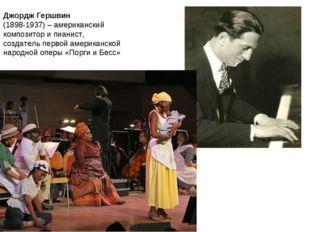 Джордж Гершвин (1898-1937) – американский композитор и пианист, создатель пер