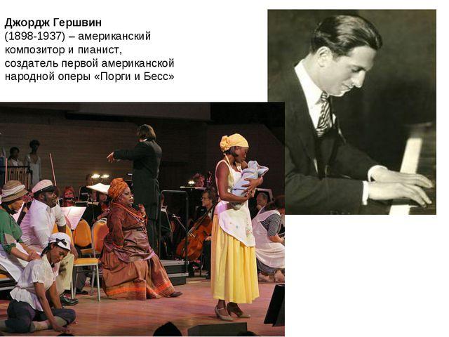 Джордж Гершвин (1898-1937) – американский композитор и пианист, создатель пер...