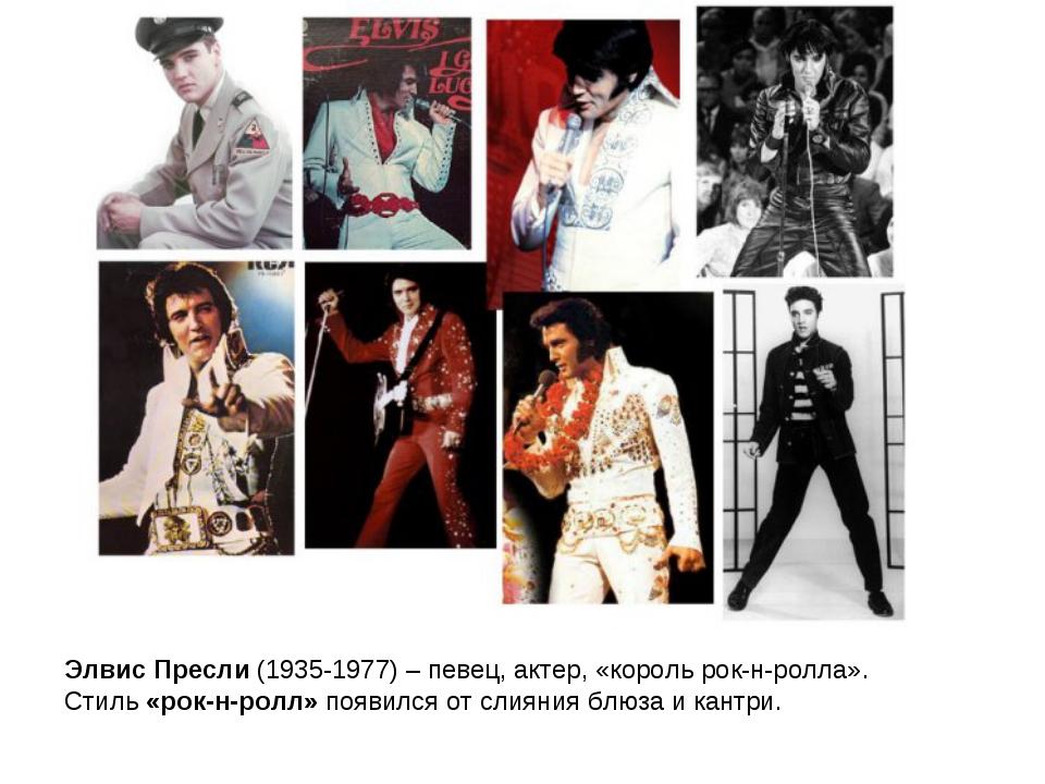 Элвис Пресли (1935-1977) – певец, актер, «король рок-н-ролла». Стиль «рок-н-р...