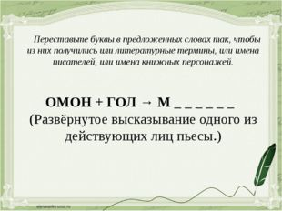 Переставьте буквы в предложенных словах так, чтобы из них получились или лите