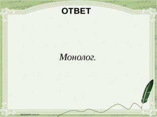 ОТВЕТ Монолог.