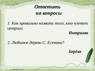 Ответить на вопросы 1. Как правильно назвать того, кто плетет интриги Интрига