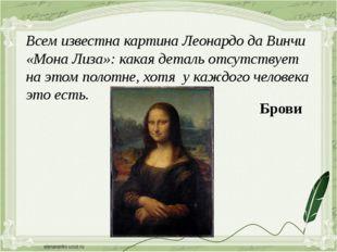 Всем известна картина Леонардо да Винчи «Мона Лиза»: какая деталь отсутствует
