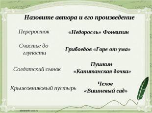 Назовите автора и его произведение Переросток «Недоросль» Фонвизин Счастье до