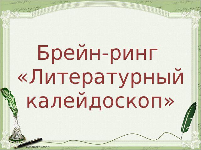 Брейн-ринг «Литературный калейдоскоп»