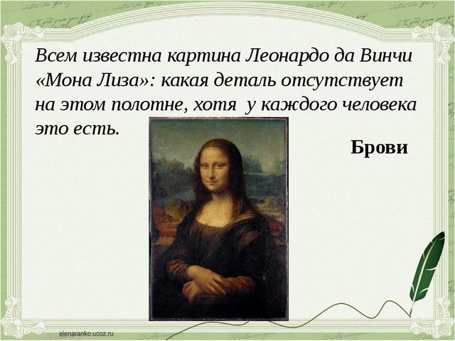 Всем известна картина Леонардо да Винчи «Мона Лиза»: какая деталь отсутствует...