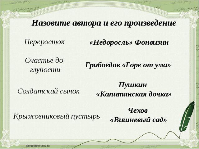 Назовите автора и его произведение Переросток «Недоросль» Фонвизин Счастье до...