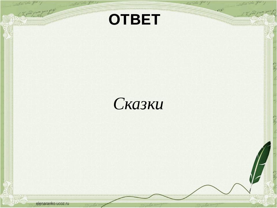 ОТВЕТ Сказки