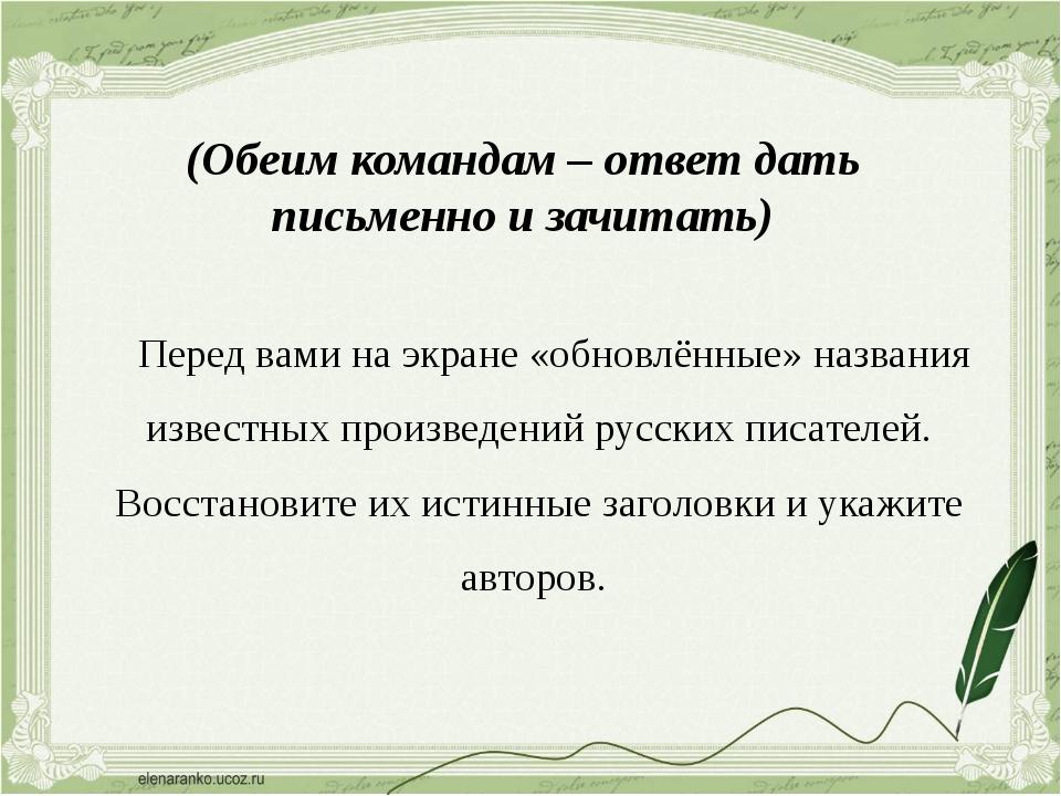 (Обеим командам – ответ дать письменно и зачитать) Перед вами на экране «обно...