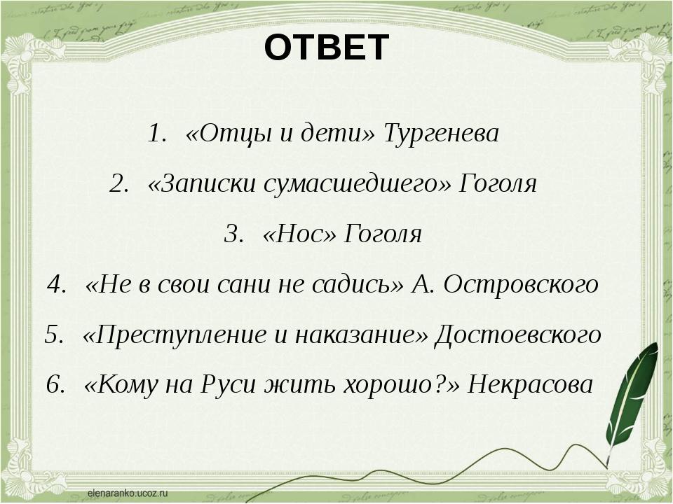 ОТВЕТ «Отцы и дети» Тургенева «Записки сумасшедшего» Гоголя «Нос» Гоголя «Не...