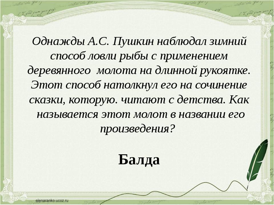 Однажды А.С. Пушкин наблюдал зимний способ ловли рыбы с применением деревянно...