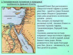 * 1.Географическое положение и природные особенности Древнего Египта. Древний