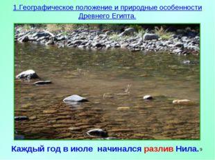 * Каждый год в июле начинался разлив Нила. 1.Географическое положение и приро