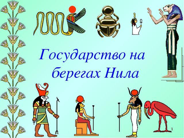 * Государство на берегах Нила