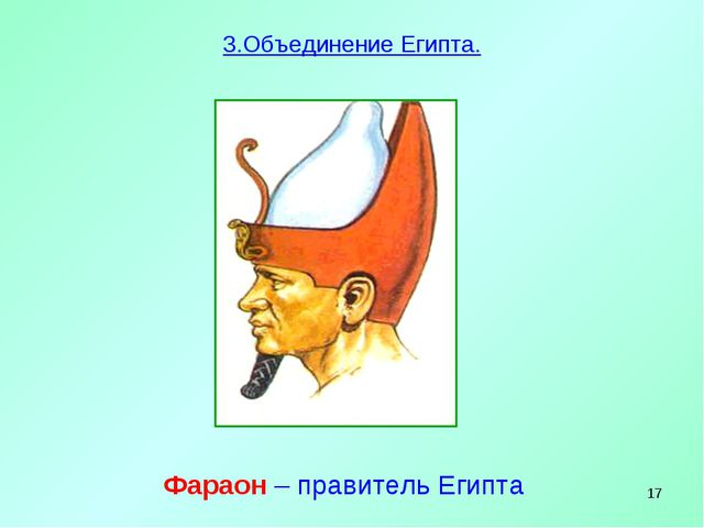 * Фараон – правитель Египта 3.Объединение Египта.