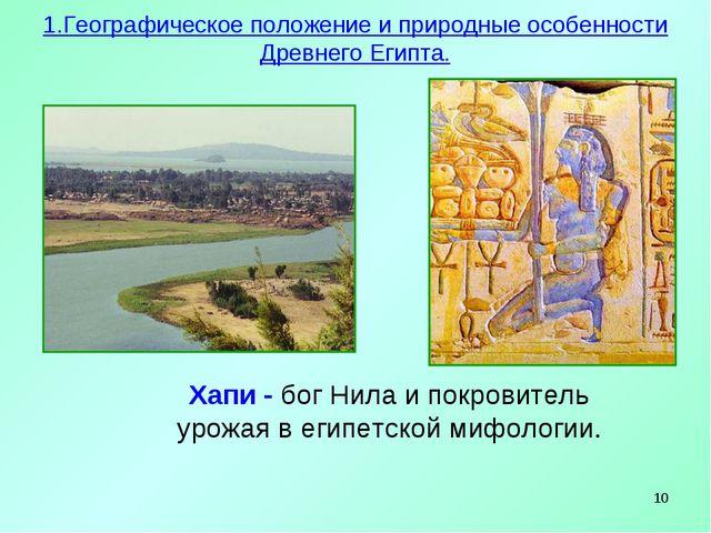 * Хапи - бог Нила и покровитель урожая в египетской мифологии. 1.Географическ...
