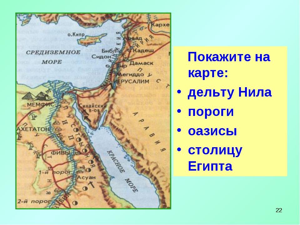 * Определите словами и покажите на карте местоположение Древнего Египта. Пока...