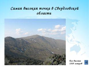 Самый европейский город Свердловской области
