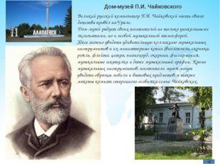 3 ноября 1934 года в городе Свердловске был открыт ПЕРВЫЙ на всей территории