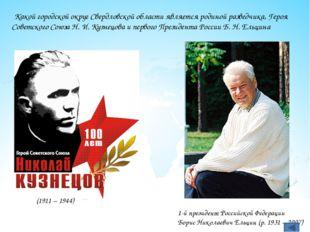 Один из первых Героев Советского Союза. В юные годы в работал надеждинском за