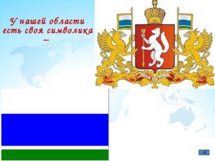 Белая и синяя полосы флага (цвета Государственного флага) показывают, что Све
