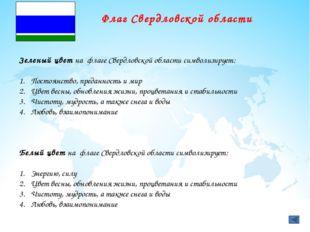 Основные цвета, используемые на флаге Свердловской области  Белый, синий, з