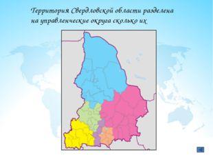 По долинам рек Нейвы, Режа, Пышмы идет «самоцветная полоса Урала». «Самоцвет»